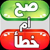 Free صح أم خطأ - ألغاز ومسابقات APK for Windows 8