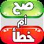 Download صح أم خطأ - ألغاز ومسابقات APK