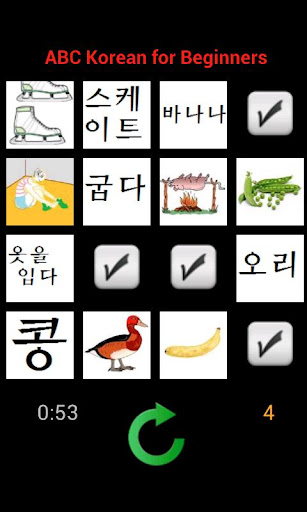 初心者のためのABC韓国語