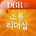 DBR 소통리더십 icon