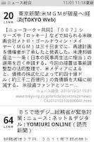 Screenshot of ニュースリーダー by Ceron.jp