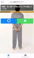 Screenshot of 刑務所の常識!シャバの非常識!クイズゲーム(脱出脱走不可能)