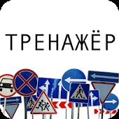 Download Дорожные знаки APK to PC