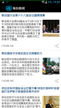 UN News Reader APK screenshot thumbnail 6
