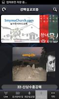 Screenshot of 남가주서머나교회