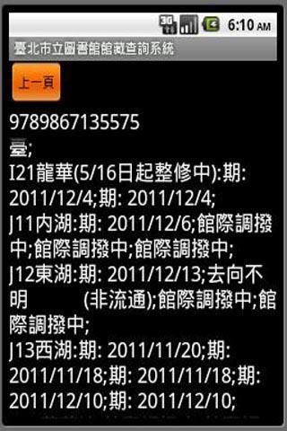 臺北市立圖書館館藏查詢系統