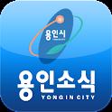 용인시 소식지 icon