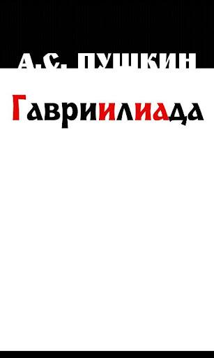 Гавриилиада. А.С. Пушкин