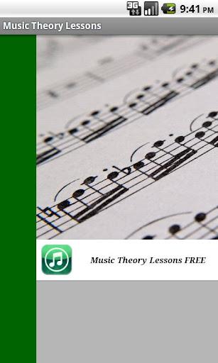 音樂理論課免費