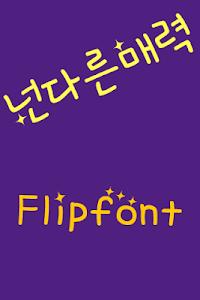 Aa넌다른매력™ 한국어Flipfont 이미지[1]