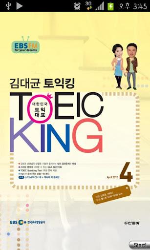 EBS FM 김대균토익킹 2012.4월호
