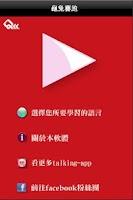 Screenshot of 聽故事學日文 - 龜兔賽跑