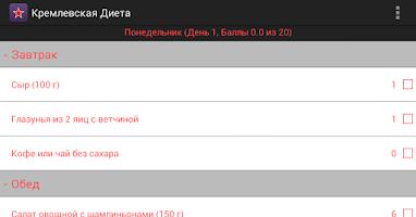 Screenshot of Кремлевская Диета