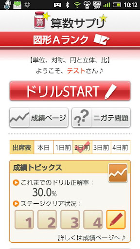 算数サプリ☆ 図形Aランク