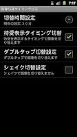 Screenshot of SDランダム壁紙