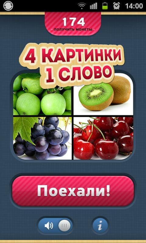 4 картинки 1 слово 99 уровень