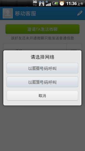 通訊必備免費app推薦|Hi通讯录線上免付費app下載|3C達人阿輝的APP