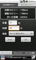 Screenshot of Caloriez 〜あなたの消費カロリー計算機〜