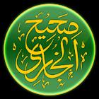 Sahih Al-Bukhari (English) icon