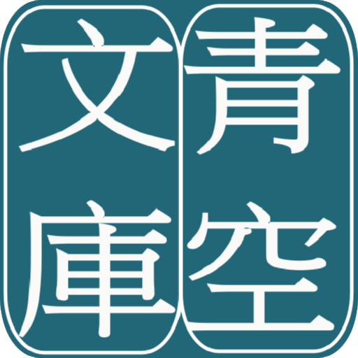 书籍の青空文庫ビューア LOGO-記事Game