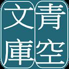 青空文庫ビューア icon