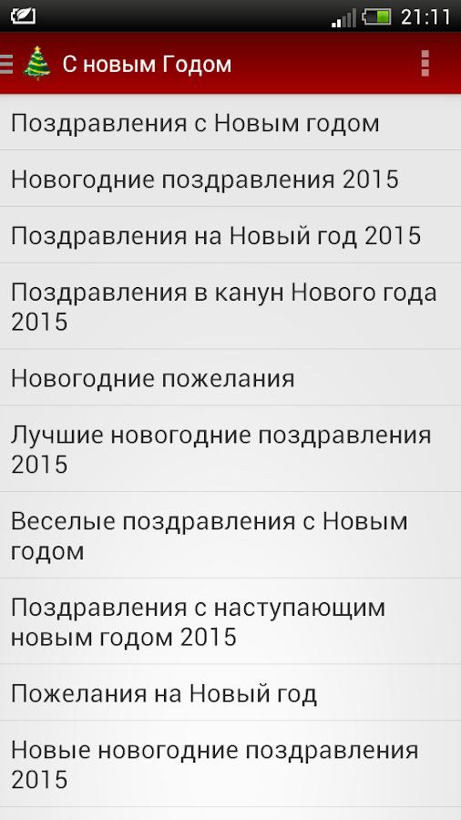 Смс Слайды с поздравлениями с новым 2015 годом