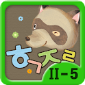 Hangul JaRam - Level 2 Book 5 icon