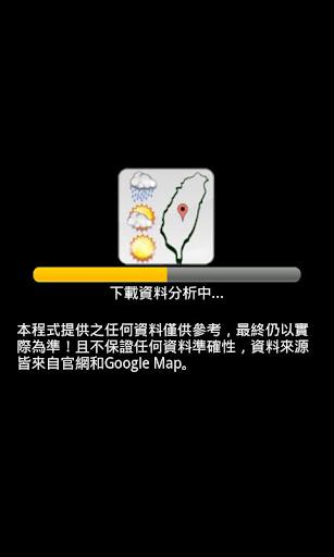 玩天氣App|台灣地圖天氣免費|APP試玩