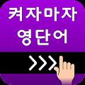 App 켜자마자 영단어 +회화(강제로 영어학습 -토익,수능) APK for Kindle