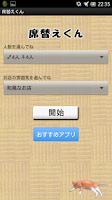 Screenshot of Seat Shuffle for Party