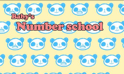 寶貝數量的學校(維尼)