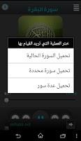 Screenshot of القرآن الكريم - صديق المنشاوي