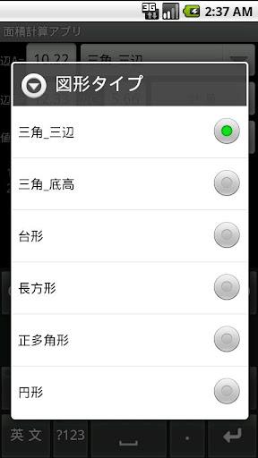 【免費生產應用App】面積計算Free-APP點子