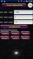 Screenshot of 卡巴拉秘诀数字卦(免费)