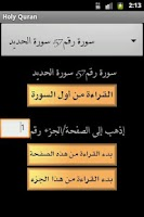 Screenshot of ﺗﺠﻮﻳﺪ ﺭﻭﺍﻳﺔ ﻭﺭﺵ Holy Quran 2