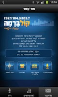 Screenshot of רדיו קול ברמה