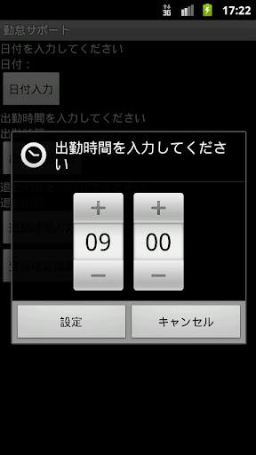 無料生产应用Appの勤怠サポート|記事Game