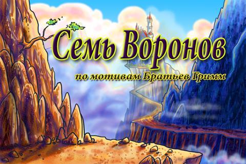 Семь Воронов - сказка