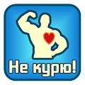 Не курю! APK for Kindle Fire