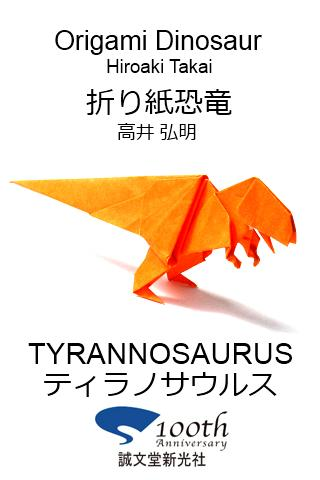 折り紙恐竜1 【ティラノサウルス】