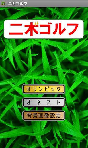 玩工具App|ニギゴルフ免費|APP試玩
