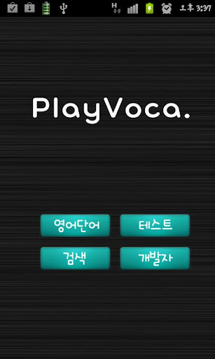 PlayVoca