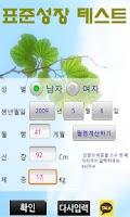 Screenshot of 표준성장테스트