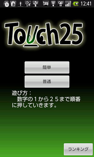 Touch25
