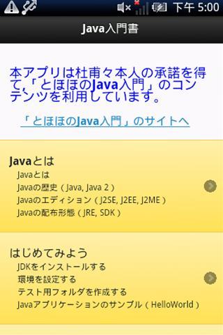 Java入門書Lite