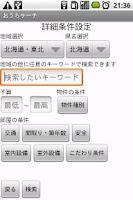 Screenshot of おうちサーチ