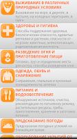 Screenshot of Справочник выживания