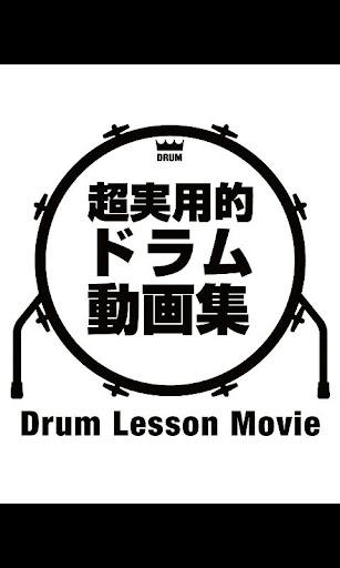 超実用的ドラム動画集 アプリ1