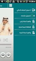 Screenshot of أناشيد و شيلات محمد العبدالله