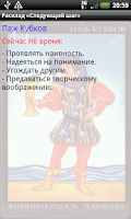 Screenshot of Таро «Следующий шаг»